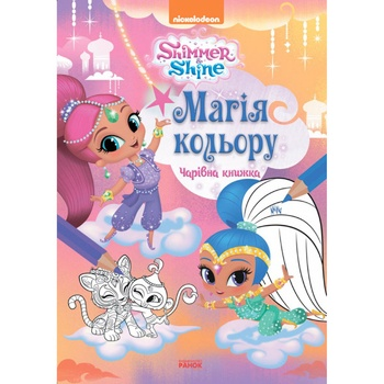 Shimmer&Shine. The Magic of Color. Magic Book - buy, prices for CityMarket - photo 1