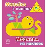 Книга Мозаика с наклейками Треугольники. Для детей от 2 лет