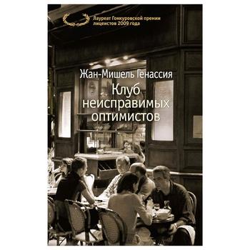 Книга Жан-Мішель Генассія Клуб невиправних оптимістів - купити, ціни на Ашан - фото 1