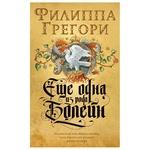 Philipa Gregory Another Boleyn Genus Book