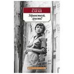 Francoise Sagan Hello Sadness Book