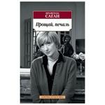 Francoise Sagan Goodbye Sadness Book