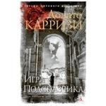 Karrizi Donato Prompter Game Book