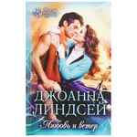 Joanna Lindsay Love and Wind Book