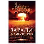 Maks Kidruk For the Future Book