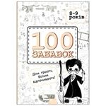 100 Game for 8-9 years Book