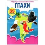 Книга Первые развивающие наклейки Птицы