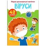 First Developmental Stickers Viruses Book
