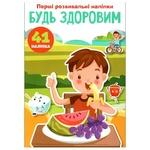 Книга Первые развивающие наклейки Будь здоровым