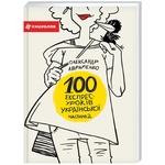 Книга А. Авраменко 100 экспресс-уроков украинского