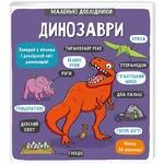 Книга Книголав Маленькие исследователи Динозавры