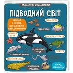 Книга Книголав Маленькие исследователи Подводный мир