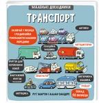 Книга Р. Мартін Маленькі дослідники Транспорт