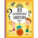 Книга П. Ганачкова, Т. Маковська 80 хитромудрих запитань