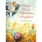 Книга Сказки Ганса Христиана Андерсена