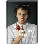 Книга Е. Клопотенко Соблазнение едой 70 рецептов, которые захочется готовить