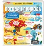 Книга А. Дружининская, А. Коровкина, Л. Ларина Погода и природа