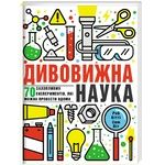 Книга Р. Битти Удивительная наука