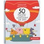 A. Avramenko 50 Express Ukrainian Lessons for Children Book