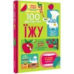 Книга С. Бер, Р. Фірт, Р. Голл, Е. Джеймс, Д. Мартін 100 фактів про їжу