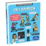 Книга Маленькі дослідники: Світ професій