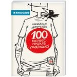 A. Avramenko 100 Express Lessons of Ukrainian Book