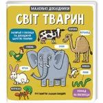 Книга Книголав Маленькі дослідники Світ тварин