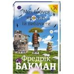 Книга Ф. Бакман Моя бабушка просит ей простить