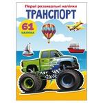 Книга Перші розвивальні наліпки Транспорт