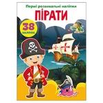 Книга Первые развивающие наклейки Пираты