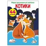 Книга Первые развивающие наклейки Котики