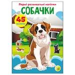 Книга Перші розвивальні наліпки Собачки