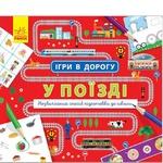 Ігри в дорогу В поїзді українська мова
