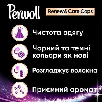 Средство Perwoll для стирки для темных вещей 10х14.5г - купить, цены на Метро - фото 3