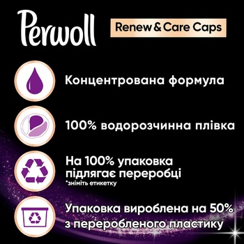 Perwoll Detergent in Capsules for Dark Linens 10x14,5g - buy, prices for CityMarket - photo 5