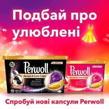 Perwoll Detergent in Capsules for Dark Linens 10x14,5g - buy, prices for CityMarket - photo 4