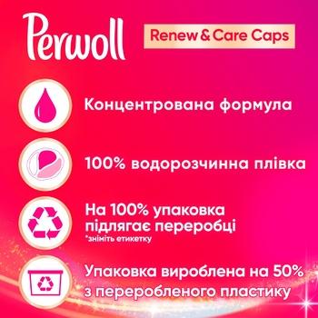 Средство Perwoll для стирки для цветных вещей 10х14.5г - купить, цены на Ашан - фото 3