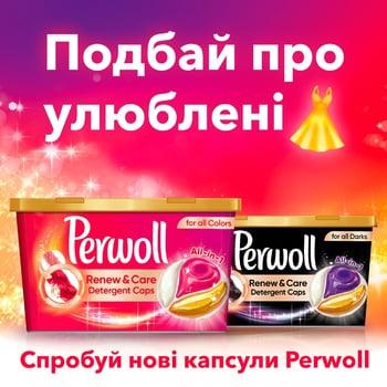 Средство Perwoll для стирки для цветных вещей 10х14.5г - купить, цены на Ашан - фото 2