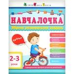 Книга Навчалочка 2-3 роки