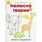 Книга Малюємо тварин
