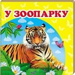 World Around In Zoo Book