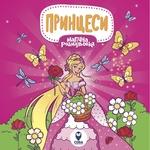 Magical Coloring. Princesses Book