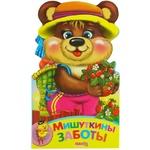 Grow Baby Caring Bear Book