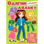 Книга Fashion Look №2 (укр)
