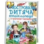 Book Illustrated Children's Encyclopedia in Questions and Answers