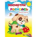 Книга Подивись і розфарбуй Свійські тварини (рос)