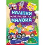 Stickers for Baby Development  Transport Book (ua)