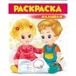 Книга Раскраска малышам красная