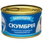 Скумбрия Аквамарин атлантическая натуральная с добавлением масла 230г