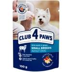 Корм Club 4 Paws Premium с ягненком в соусе для взрослых собак малых пород 100г